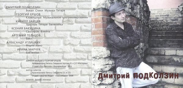 Дмитрий Подколзин Пройдусь по памяти… 2012
