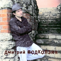 Дмитрий Подколзин «Пройдусь по памяти…» 2012