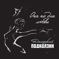 Дмитрий Подколзин «Она не для любви» 2017
