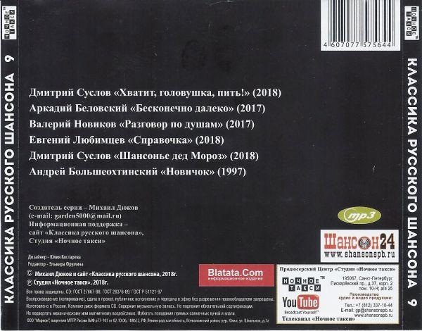 MP3 «Классика русского шансона -9» 2018 (CD)