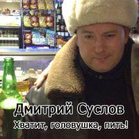 Дмитрий Суслов «Хватит,  головушка,  пить!» 2018