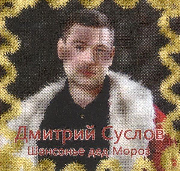 Дмитрий Суслов Шансонье дед Мороз 2018