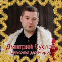 Дмитрий Суслов «Шансонье дед Мороз» 2018