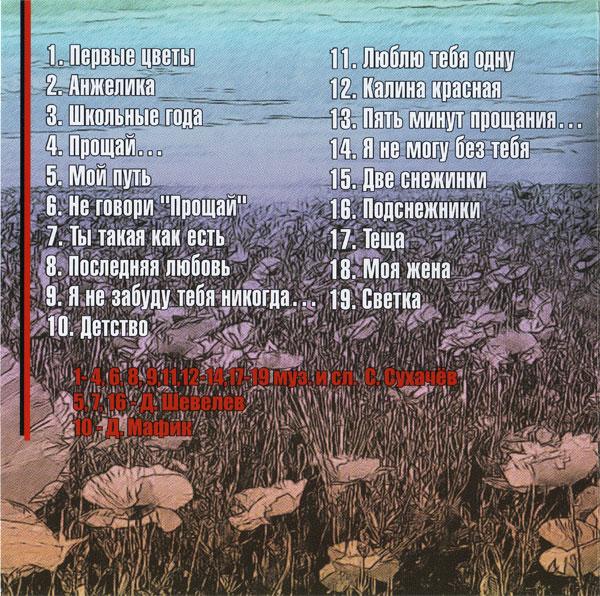 Сергей Сухачев Первые цветы 2013 (CD)