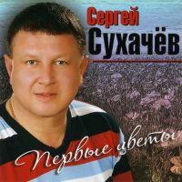 Сергей Сухачев «Первые цветы» 2013