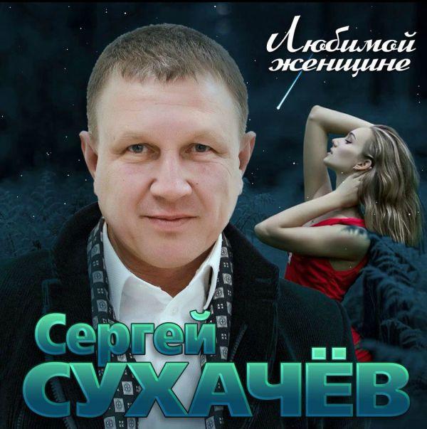 Сергей Сухачев Любимой женщине 2019