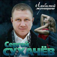 Сергей Сухачев «Любимой женщине» 2019