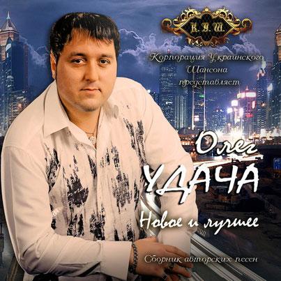Олег Удача Новое и лучшее 2010