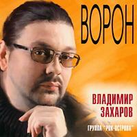 Владимир Захаров «Ворон» 2003