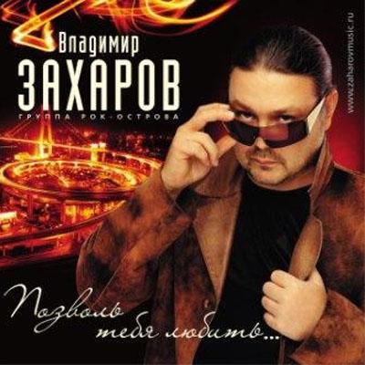 Песни Шансон Захарова