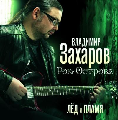Владимир Захаров Лед и пламя 2011
