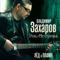 Владимир Захаров «Лед и пламя» 2011