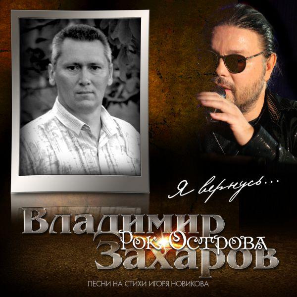 Владимир Захаров Я вернусь… 2015