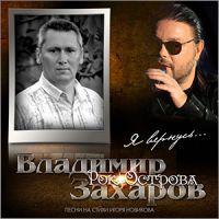 Владимир Захаров «Я вернусь…» 2015