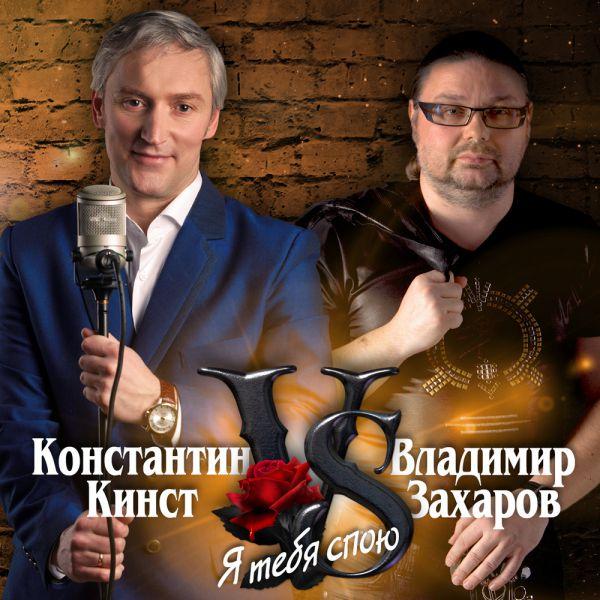 Владимир Захаров и Константин Кинст Я тебя спою 2019