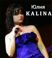 Юлия Зибарева (Kalina)