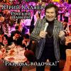 Юрий Каляев «Раз, два, водочка!» 2014