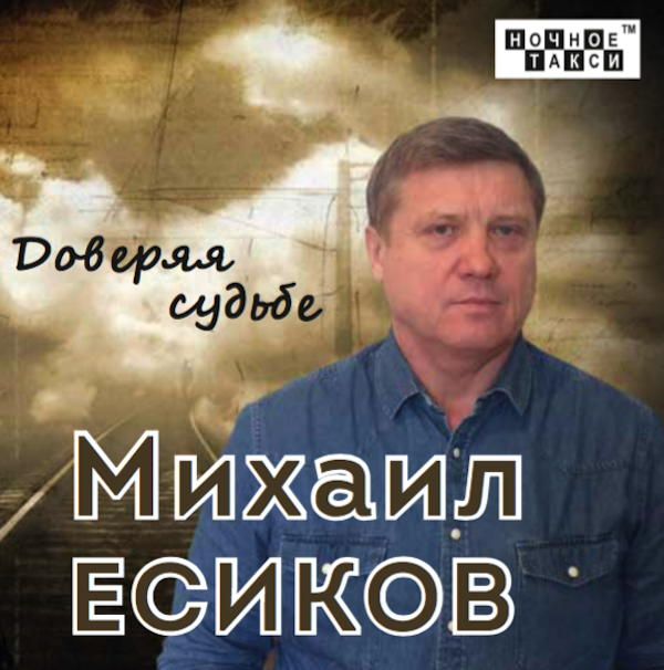 Михаил Есиков Доверяя судьбе 2017