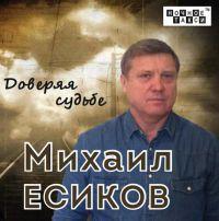 Михаил Есиков «Доверяя судьбе» 2017