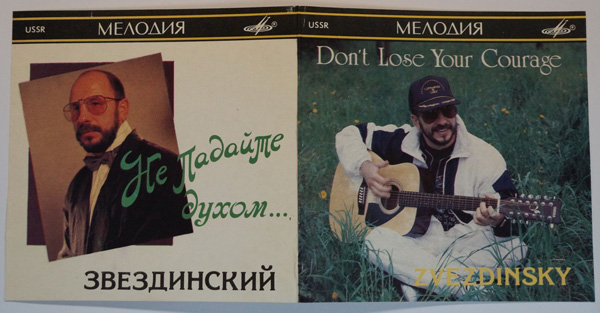 Михаил Звездинский Don`t Lose Your Courage (Не падайте духом...) 1991