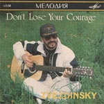 Михаил Звездинский Don`t Lose Your Courage (Не падайте духом...) 1991 (LP)