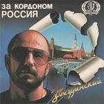 Михаил Звездинский «За кордоном – Россия» 1993
