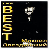Михаил Звездинский The Best 2006 (CD)