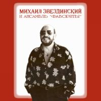 Михаил Звездинский «С ансамблем «Фавориты»» 1980