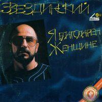 Михаил Звездинский «Я благодарен женщине» 1990