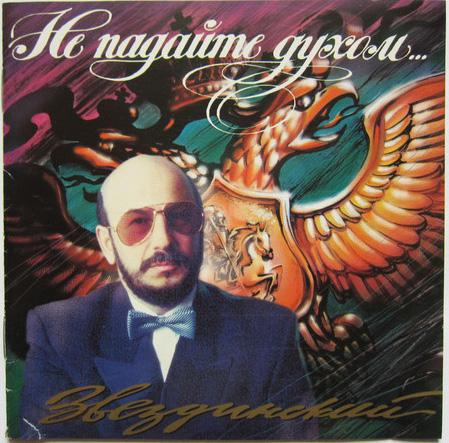 Михаил Звездинский Не падайте духом 1996