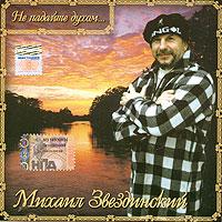 Михаил Звездинский Антология. Не падайте духом 2006