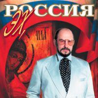 Михаил Звездинский «Эх,  Россия» 1996