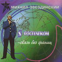 Михаил Звездинский «Связь без границ» 1996