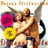 Михаил Звездинский «Дыхание любви» 1998