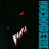 Михаил Звездинский «Волки» 1996