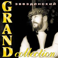 Михаил Звездинский Grand Collection 1999 (CD)
