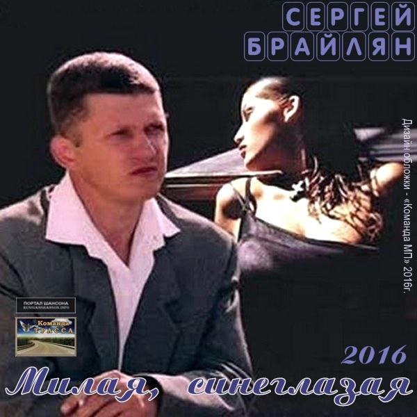 Сергей Уличный Милая,  синеглазая 2016