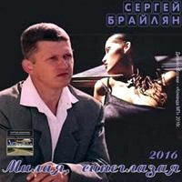 Сергей Уличный (Брайлян) «Милая,  синеглазая» 2016