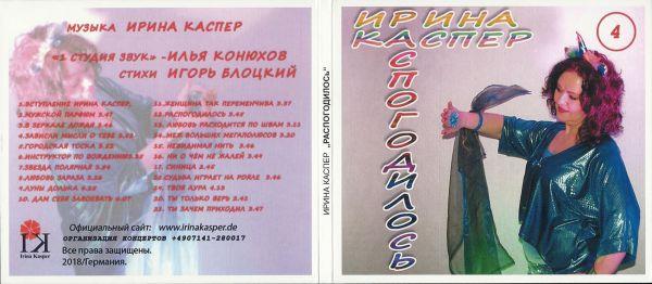 Ирина Каспер Распогодилось 2018