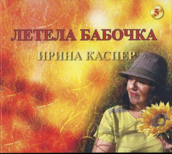 Ирина Каспер Летела бабочка 2019