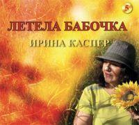 Ирина Каспер «Летела бабочка» 2019