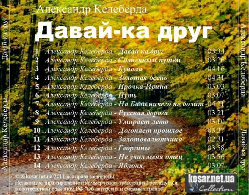 Александр Келеберда Давай-ка друг! 2011