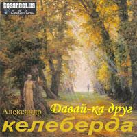 Александр Келеберда «Давай-ка друг!» 2011