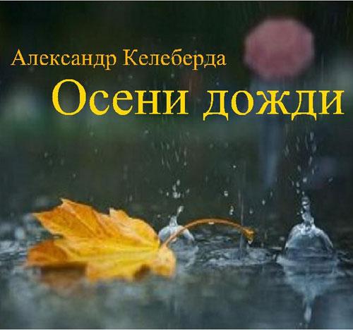 Александр Келеберда Осени дожди 2012
