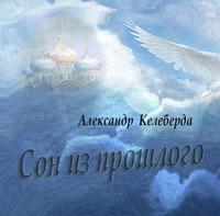 Александр Келеберда «Сон из прошлого» 2014