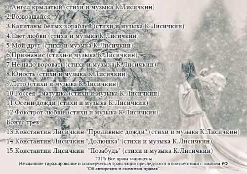 Александр Келеберда Ангел крылатый 2014