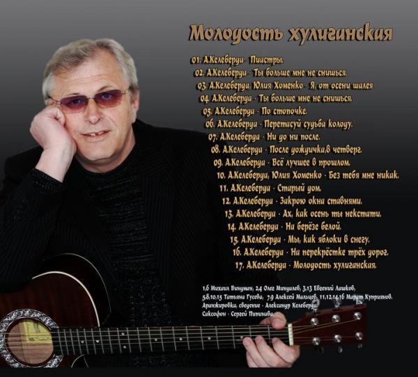Александр Келеберда Молодость хулиганская 2014