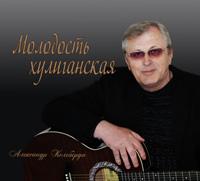 Александр Келеберда «Молодость хулиганская» 2014