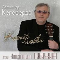 Александр Келеберда «Костёр любви» 2016