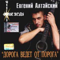 Евгений Алтайский «Дорога ведёт от порога» 2002